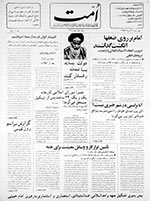 Iran and the 1979 revolution (The University of Manchester